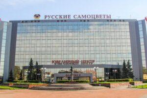 «Русские Самоцветы»